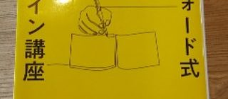 影響を受けた本「スタンフォード式人生デザイン講座」