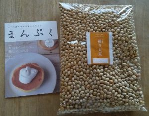 素敵な冊子と炒り大豆