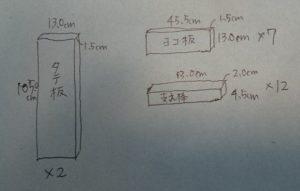 設計図2つ目