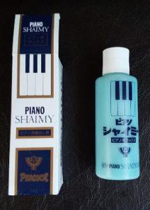 ピアノシャイミー