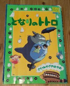 徳間書店トトロの雑誌