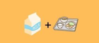【給食】どうして学校給食に必ず牛乳が出るの?